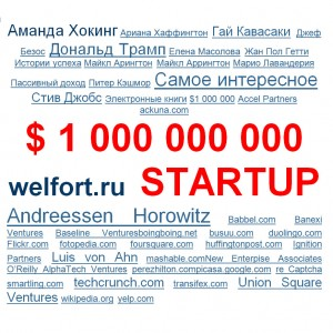 A billion dollar startup