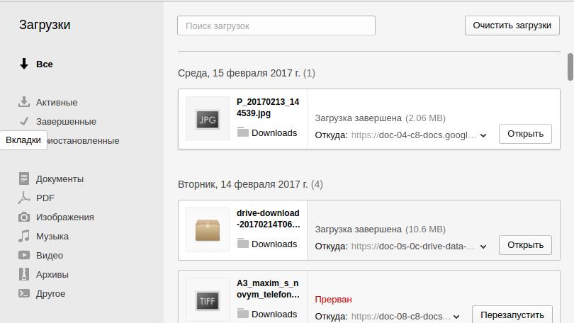 Opera удалить все загруженные файлы