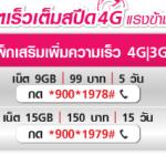 Мобильный Интернет в Таиланде: 30 Gb 4G за 300 бат в месяц!