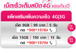 Internet 15 gb 150 baht 15 days