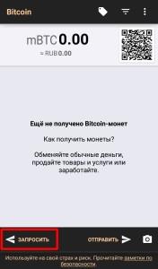 Bitcoin Wallet: купить биткоины