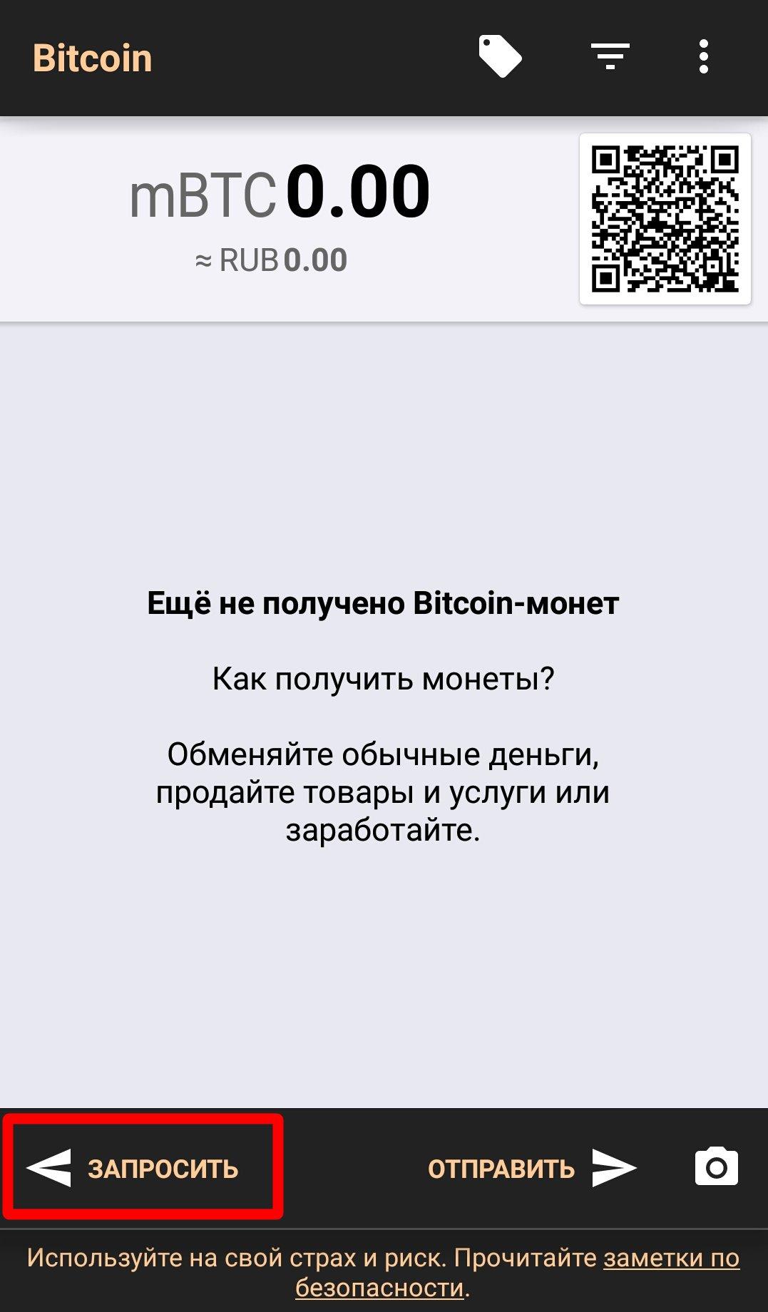 биткоина рублю за неделю к курс-14