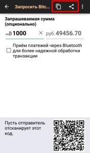 Bitcoin Wallet: купить биткоины, получение биткоин-адреса