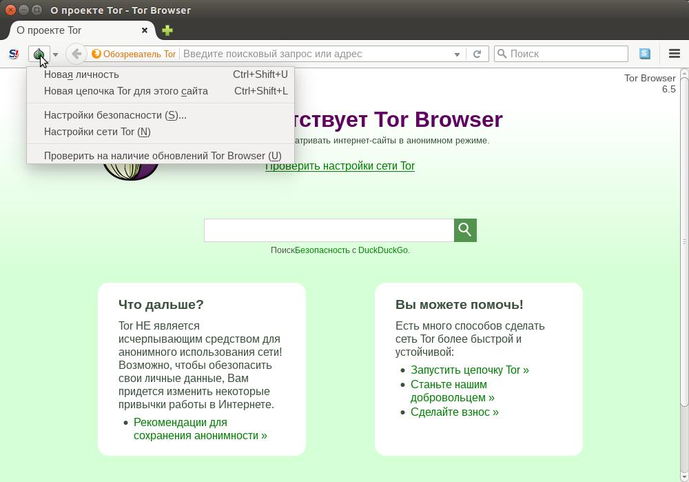 Tor настройки