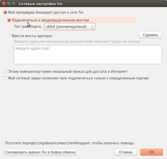Настройка Tor обход запрета провайдера на доступ в сеть Тор