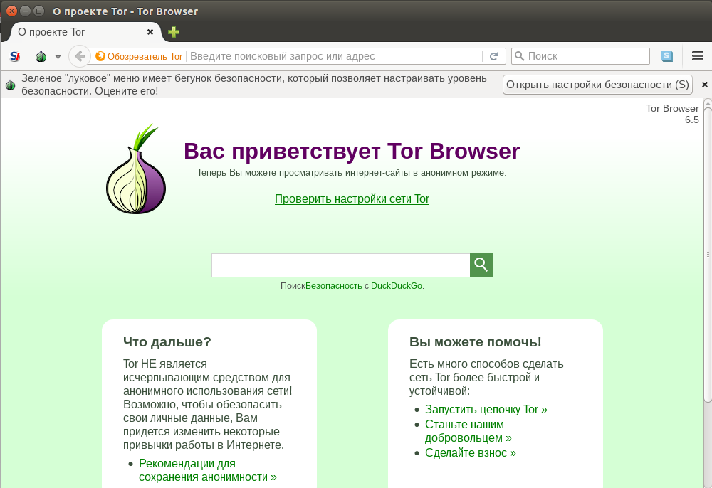 Tor start page