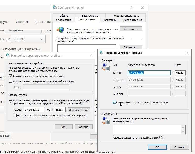 Internet Explorer настройка прокси