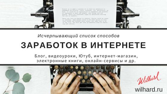 Онлайн книги заработать в интернете ставки на спорт на казахском