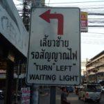 Знак запрещающий поворот налево на красный сигнал светофора в Таиланде