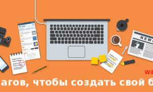 Как создать свой блог в Интернете: пошаговая инструкция