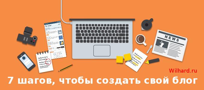 Семь шагов, чтобы создатьсвой блог