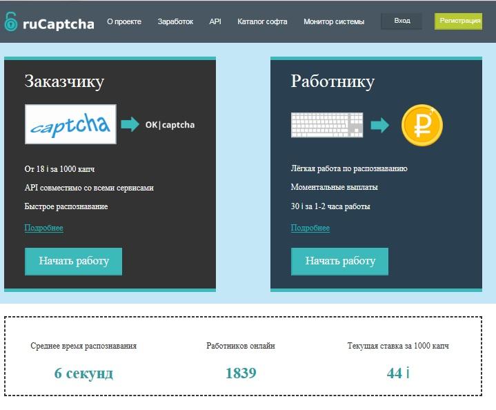 rucaptcha.com - ввод капч