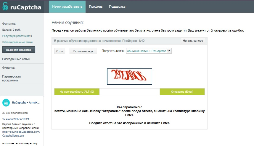 rucaptcha.com - ввод капч обучение