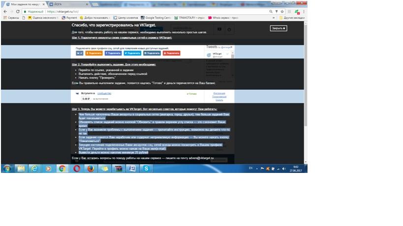 vktarget.ru - регистрация