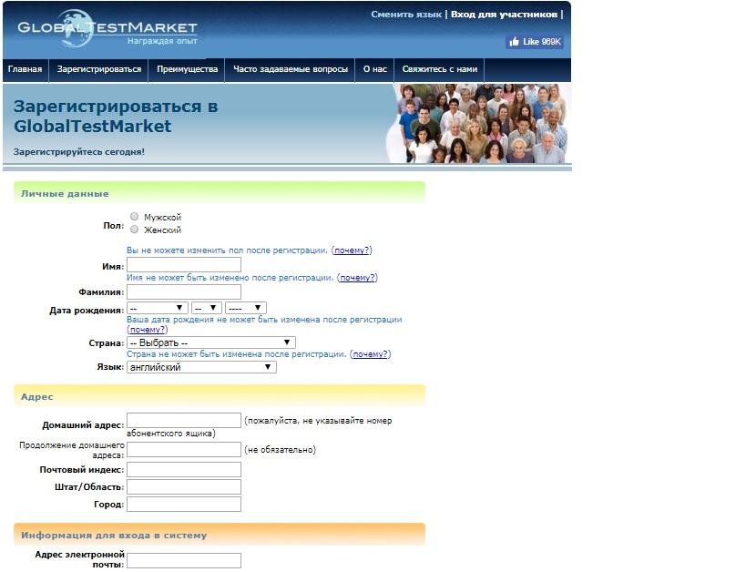 GlobalTestMarket.com - оплачивыемые Интернет-опросы