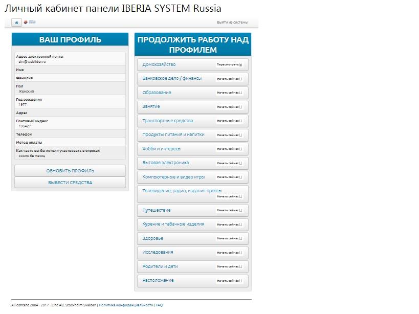 Сервис платных опросов - ibersys.ru