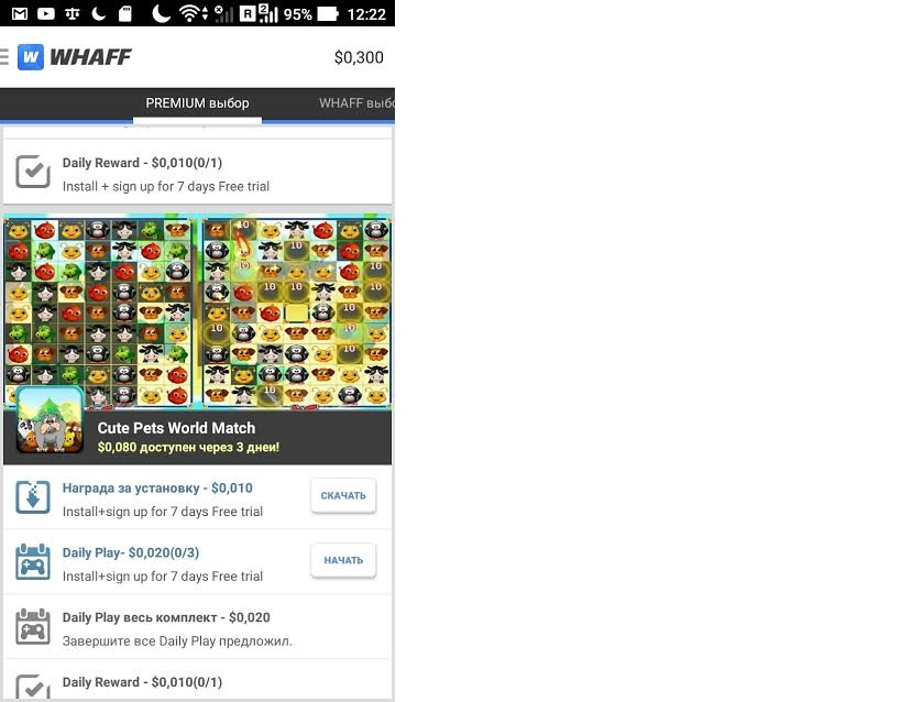 WHAFF Rewards - скачивание приложений на Андроид