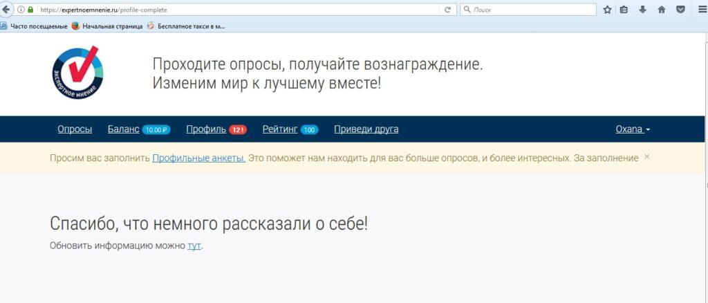Еще один сервис по платным опросам - expertnoemnenie.ru