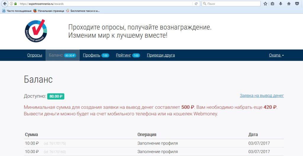 expertnoemnenie.ru - мой заработок