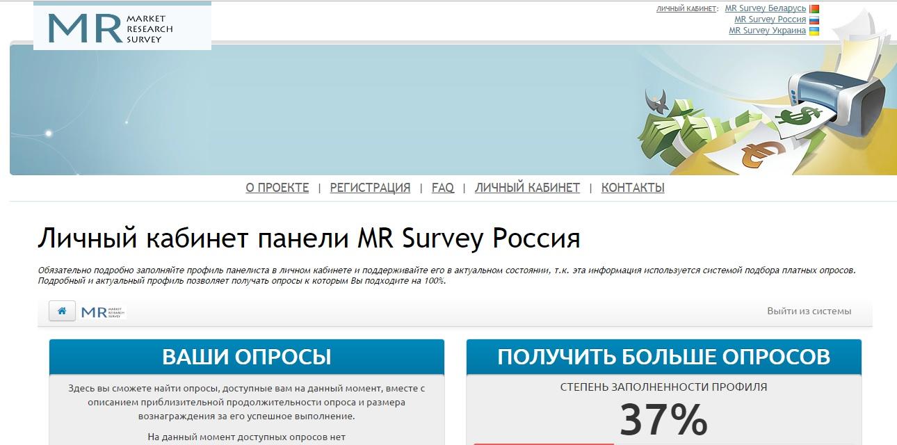 mr-survey.ru - платные опросы