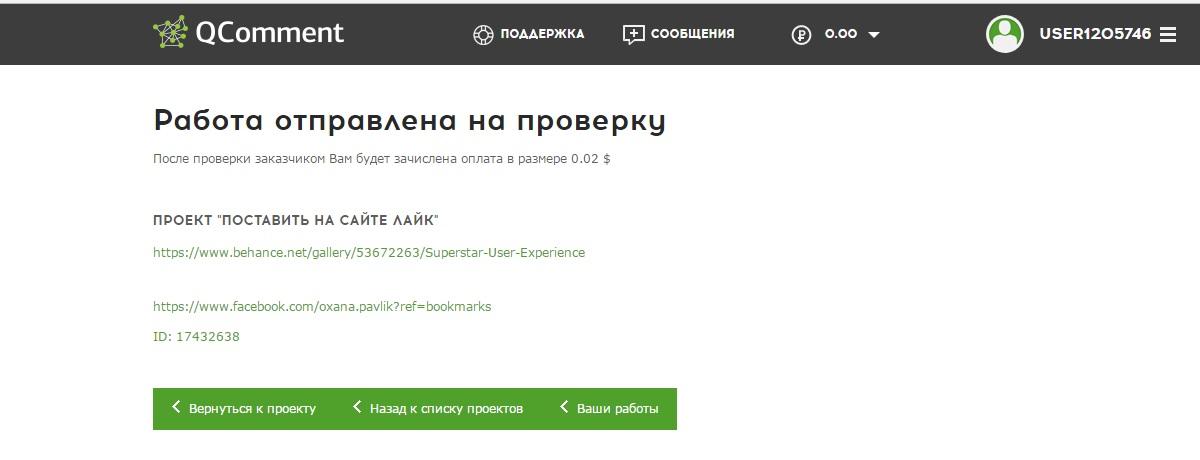 qcomment.ru - интерфейс