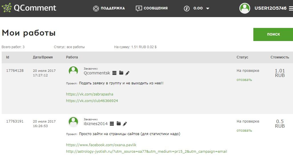 qcomment.ru - мой заработок: 1 рубль за 30 минут
