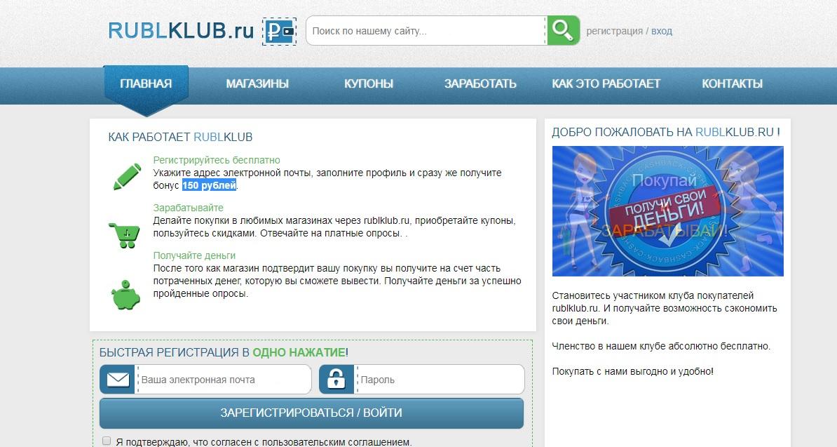 rublklub.ru-клуб покупателей, прохождение опросов