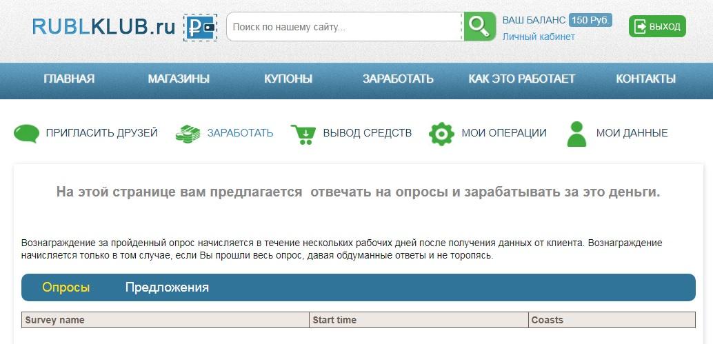rublklub.ru-интерфейс