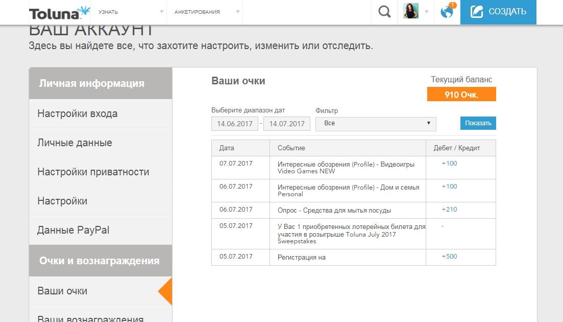 ru.toluna - прохождение опросов