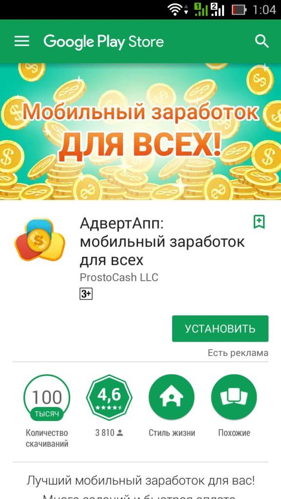 AdvertApp.net - установка и работа с приложениями
