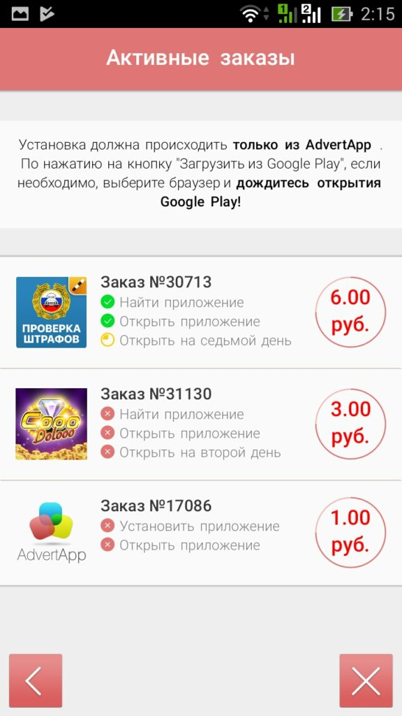 AdvertApp.net - заказы