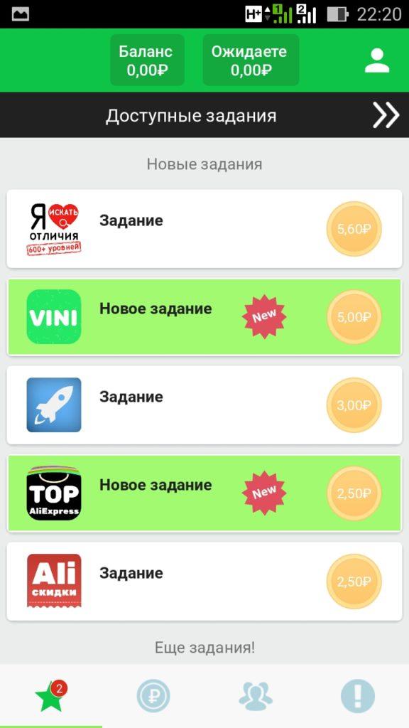 AdvertApp.me - скачивание приложений, просмотр видео, выполнение заданий