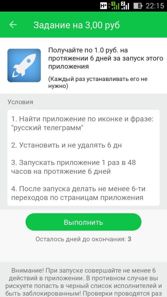 AdvertApp.me - мой заработок