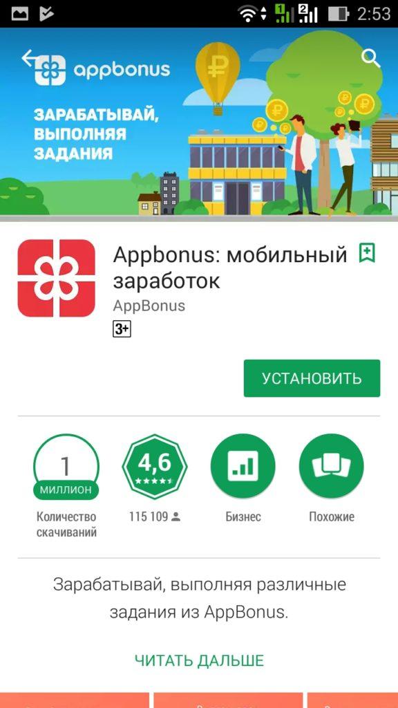 appbonus.ru - приглашаем друзей за копейки