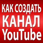 Как создать Ютуб-канал: уроки и секреты звезд Ютуба