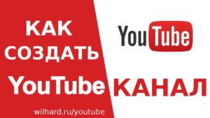 Как создать Ютуб канал