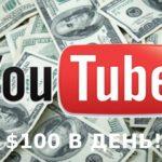 Как заработать на Ютуб-канале: секреты звезд Ютуба