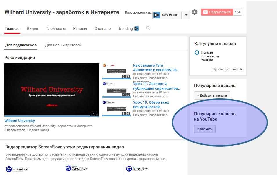 "Включите опцию ""Популярные каналы на YouTube"" на главной странице канала"