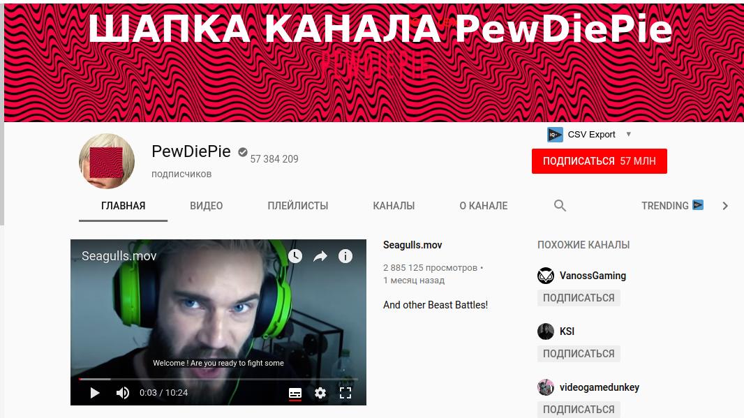 Шапка канала PewDiePie