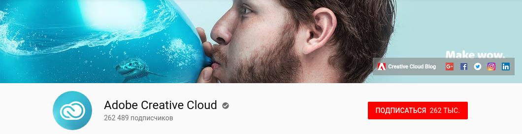 Обложка канала Adobe