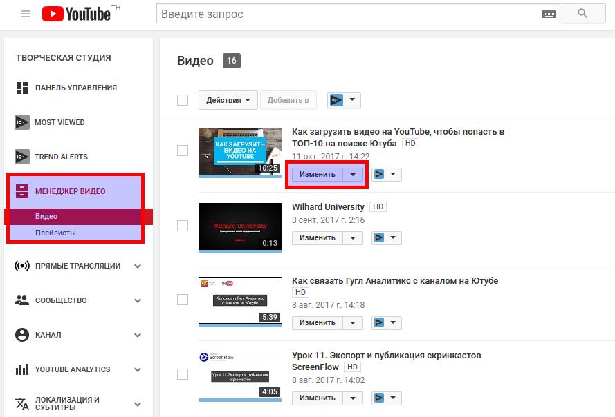 Как изменить видео на Ютубе