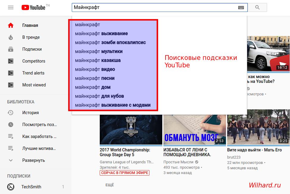 Поисковые подсказки Ютуб