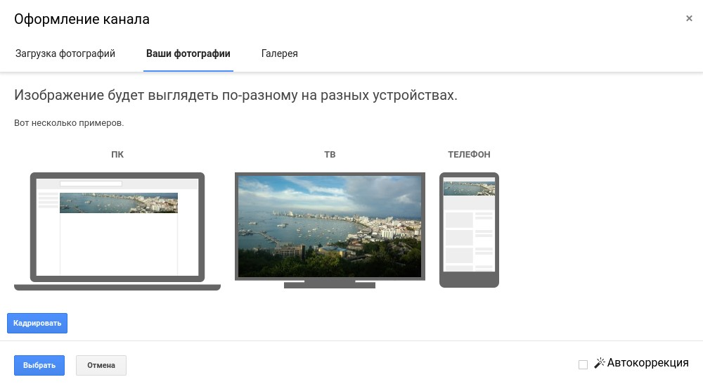 Шапка Ютуб-канала на разных устройствах