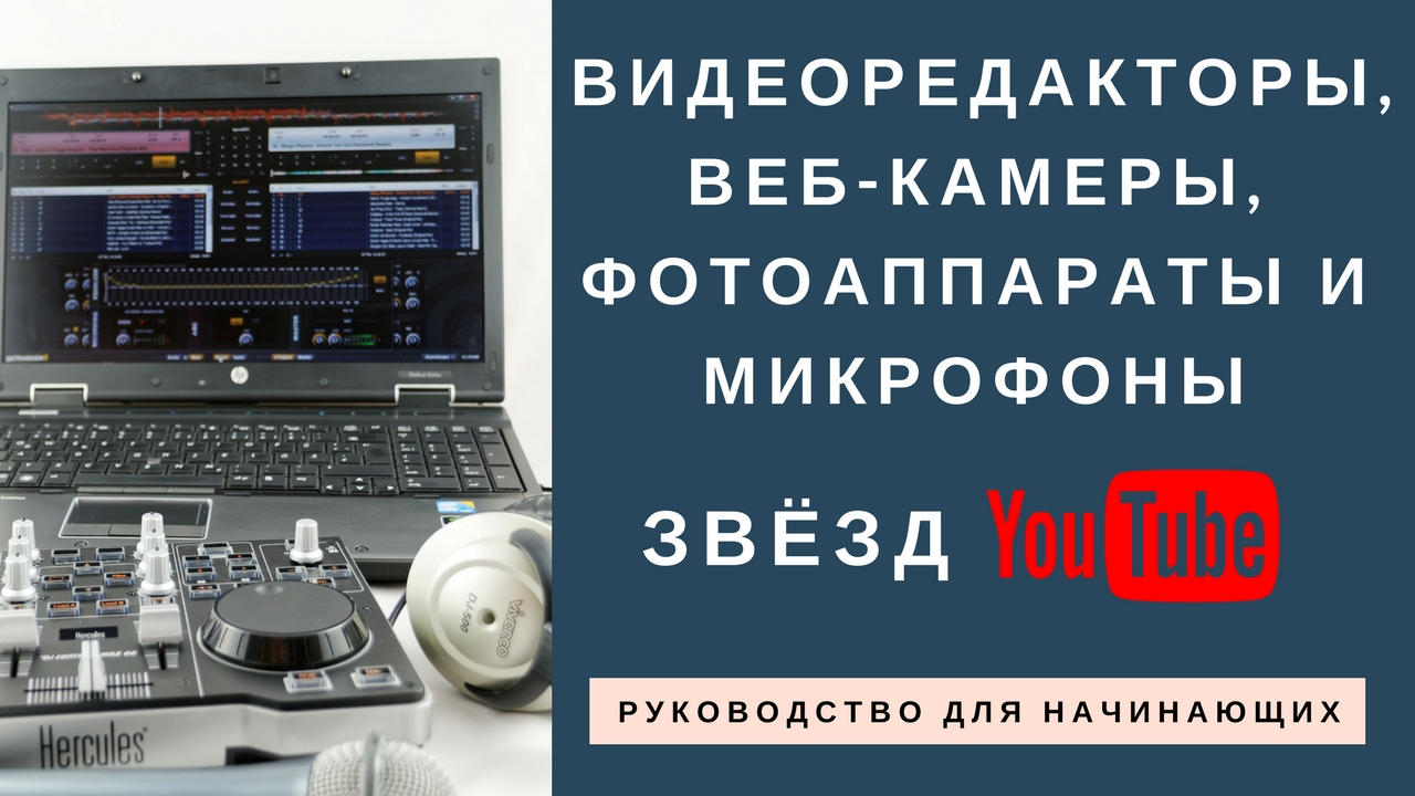 Видеоредакторы, веб-камеры, микрофоны звезд Ютуба
