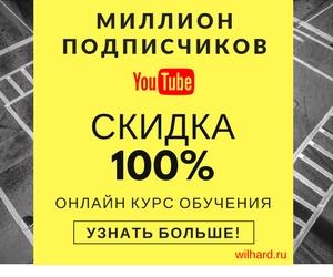 """Банер """"Миллион подписчиков"""" онлайн-курс обучения как заработать на Ютубе"""