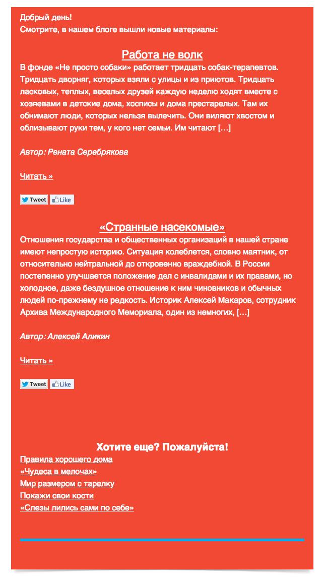 Тестовое письмо RSS MailChimp