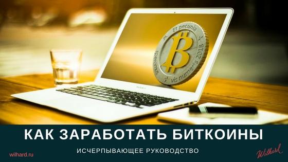 Как заработать биткоины (исчерпывающее руководство)
