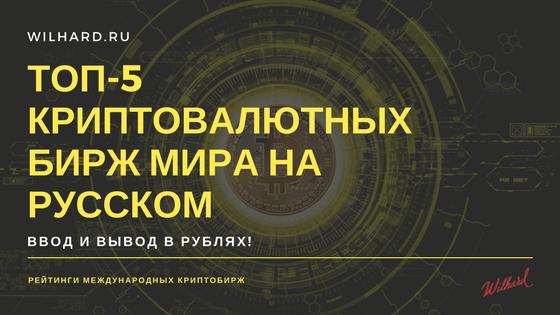 Топ-5 криптовалютных бирж на русском языке с вводом и выводом в рублях