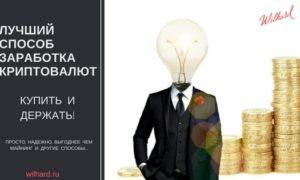 Самый лучший способ заработать биткоины простыми словами (5 честных способов заработка криптовалют и мошеннические схемы)