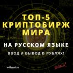 Топ-5 криптовалютных бирж мира на русском языке (ввод и вывод в рублях!), а также рейтинг международных криптобирж с обзором самых лучших